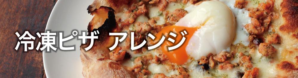 冷凍ピザ アレンジレシピ