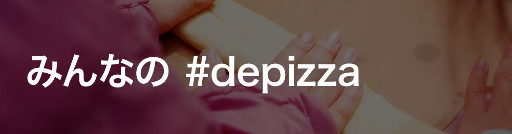 みんなのde pizza