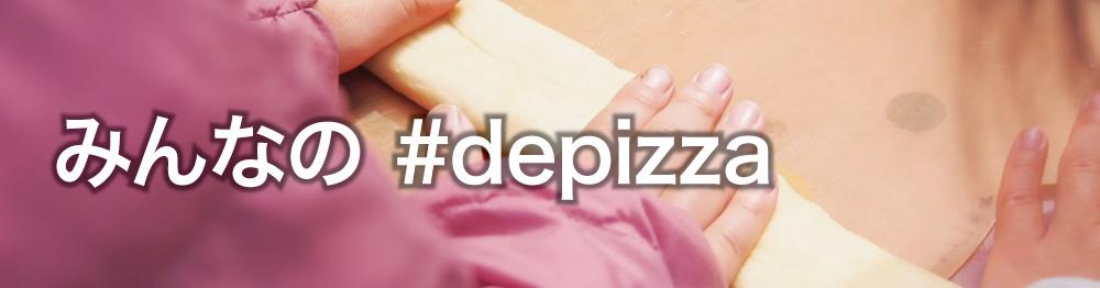 みんなの#depizza