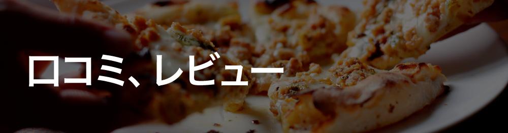 冷凍ピザの口コミ、レビュー