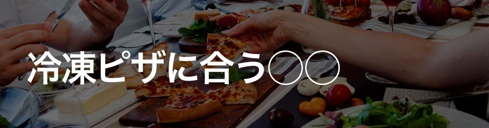冷凍ピザに合う◯◯